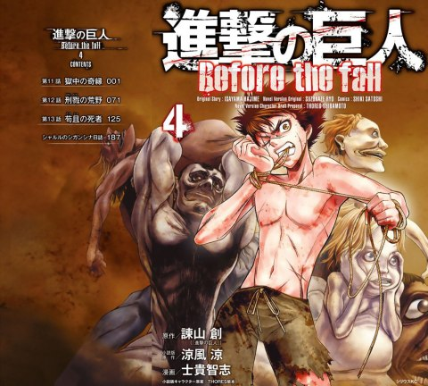 AoT Before the Fall vol. 4 Cover